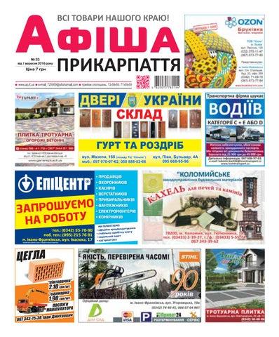 Афіша ПРИКАРПАТТЯ №33 by Olya Olya - issuu 3780a9987168c