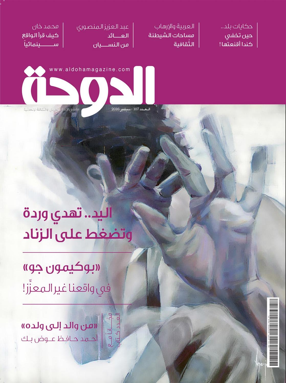 abc944579 مجلة الدوحة العدد 107 سبتمبر 2016 by Al-dohamag - issuu