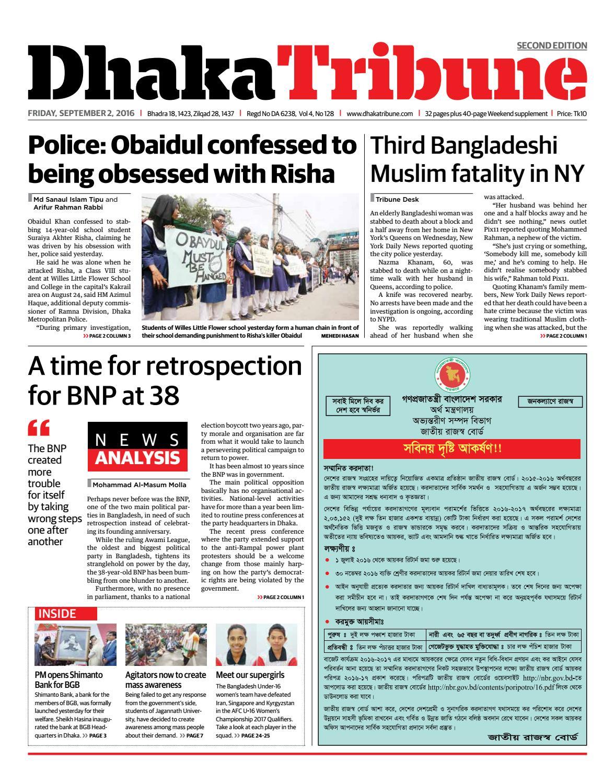 02 Sep, 2016 by DhakaTribune - issuu
