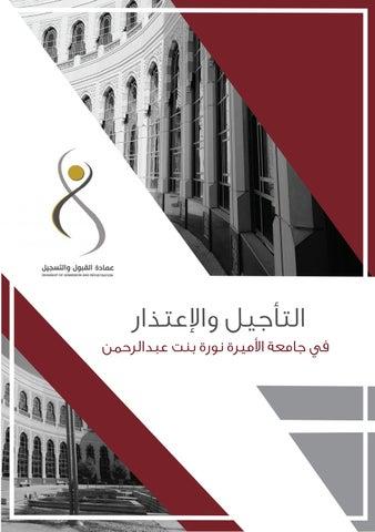 كتيب التأجيل والإعتذار في جامعة الأميرة نورة بنت عبد الرحمن By