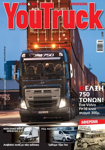 YouTruck 06/2016