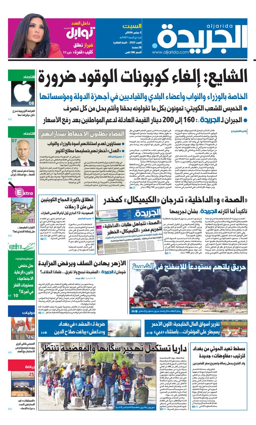80714bcc2 2016 عدد الجريدة 03 سبتمبر by Aljarida Newspaper - issuu