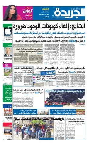 9da5fc351 2016 عدد الجريدة 03 سبتمبر by Aljarida Newspaper - issuu