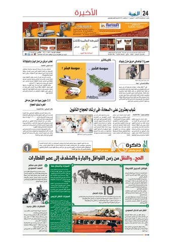 f6fa5ee2343b1 Madina 20160903 by Al-Madina Newspaper - issuu