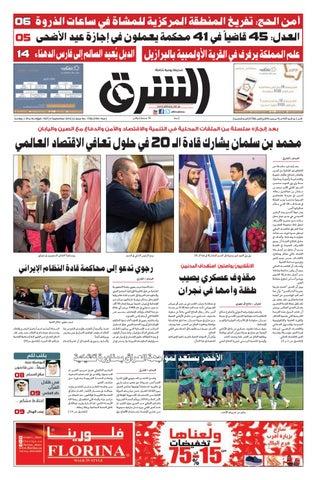 e8c297fb40965 صحيفة الشرق - العدد 1736 - نسخة جدة by صحيفة الشرق السعودية - issuu