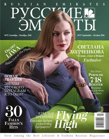 33a260c5a8e7 Russian Emirates Magazine     75   Sep - Oct 2016 by Russian ...