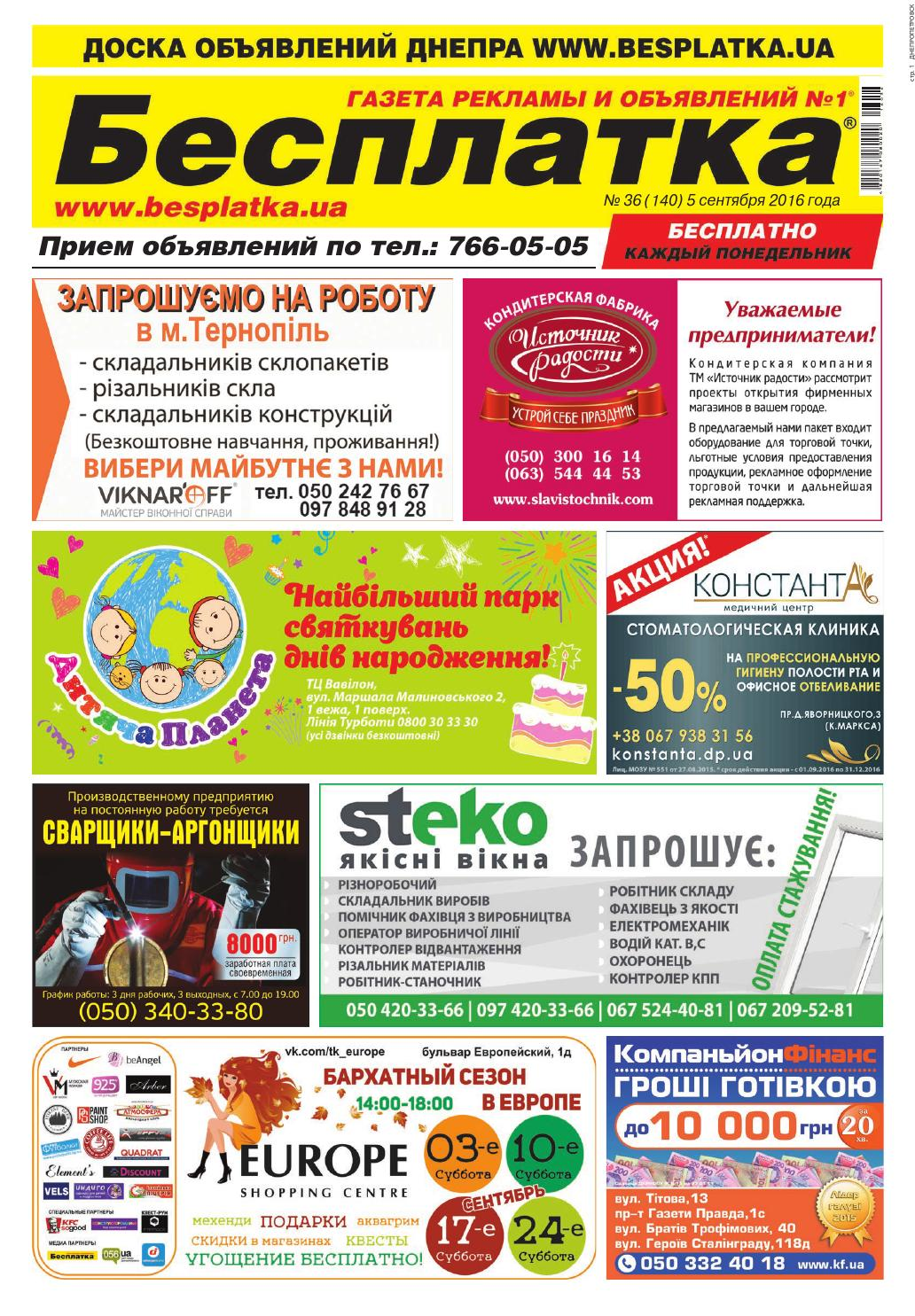 Besplatka  36 Днепр by besplatka ukraine - issuu 21be5833284