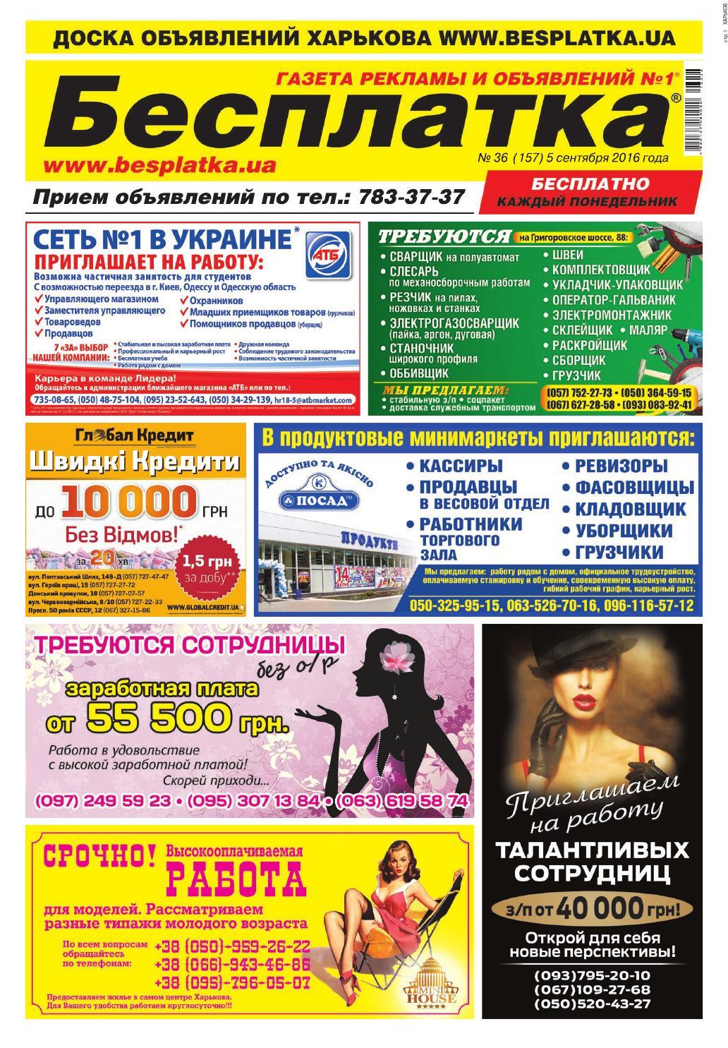 dd04478ad52 Besplatka  36 Харьков by besplatka ukraine - issuu