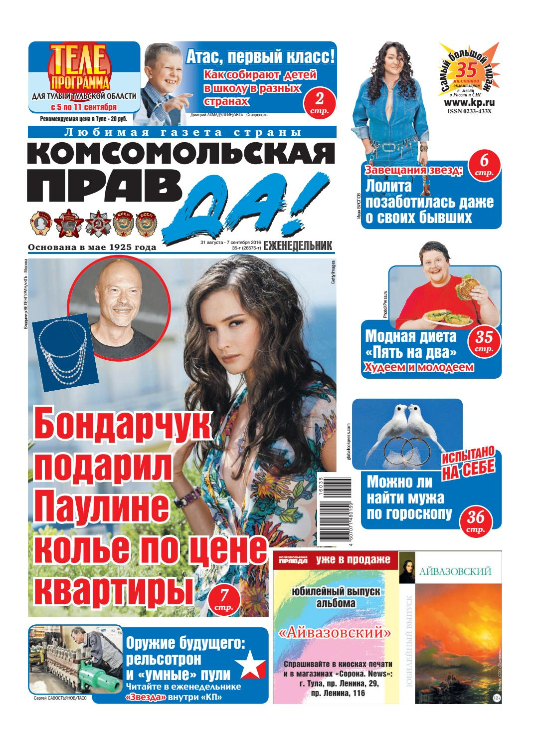 Наталья Громушкина Жаждет Секса – В Россию За Любовью! (2012)