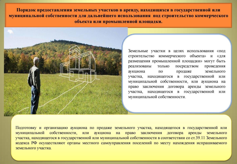 аренда земельных участков находящихся в муниципальной