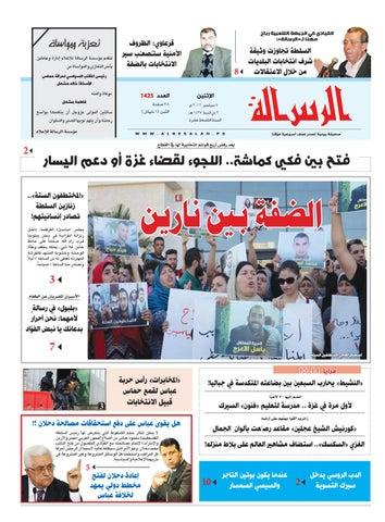 f210d8fb8 1425 by صحيفة الرسالة - issuu
