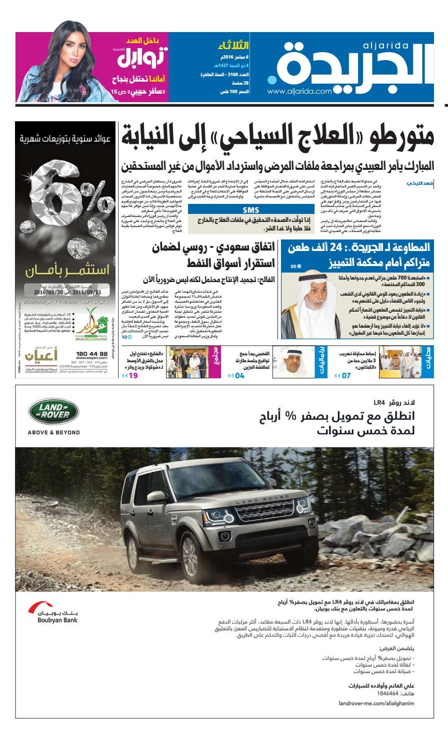 95fde389e 2016 عدد الجريدة 06 سبتمبر by Aljarida Newspaper - issuu