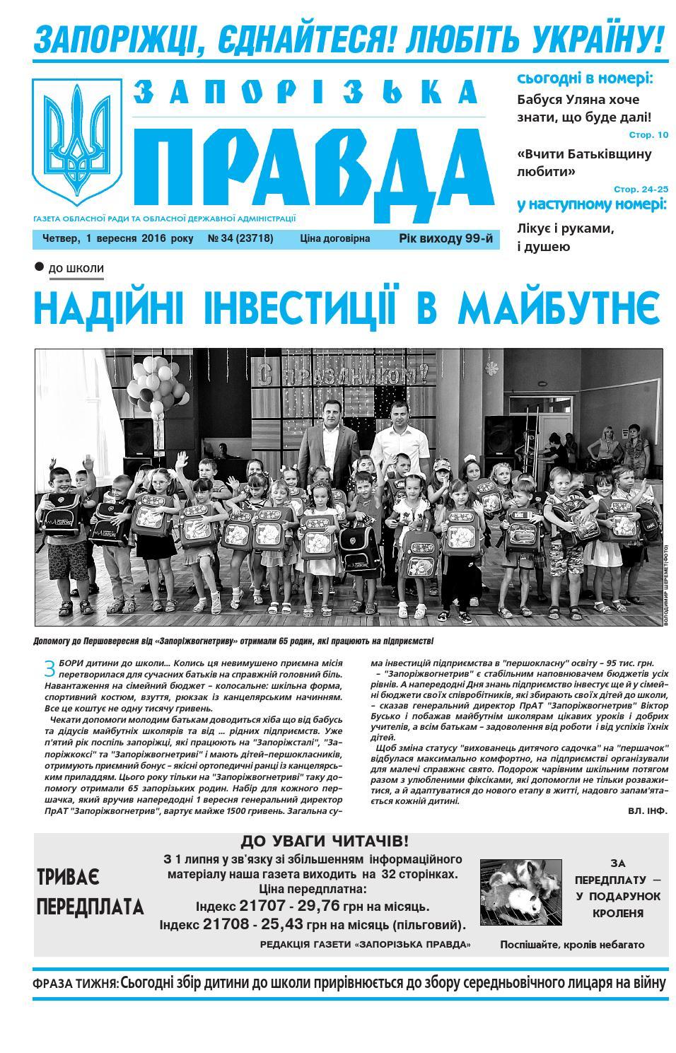 01.09.16 by Запорізька правда - issuu db41e437cce5e