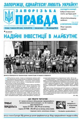 01.09.16 by Запорізька правда - issuu cdc797935bda1