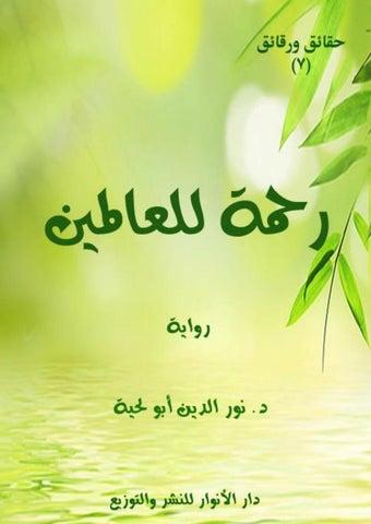 fbbcea4a7 رحمة للعالمين by noure - issuu