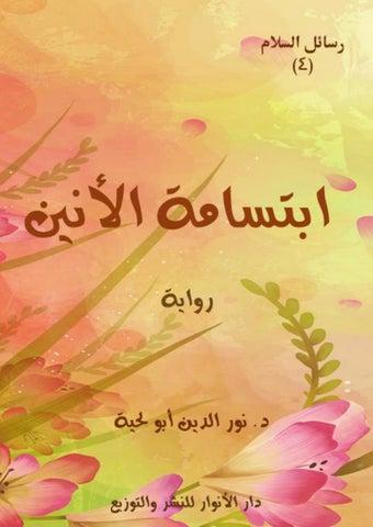 83c4b96f8944d ابتسامة الأنين by noure - issuu