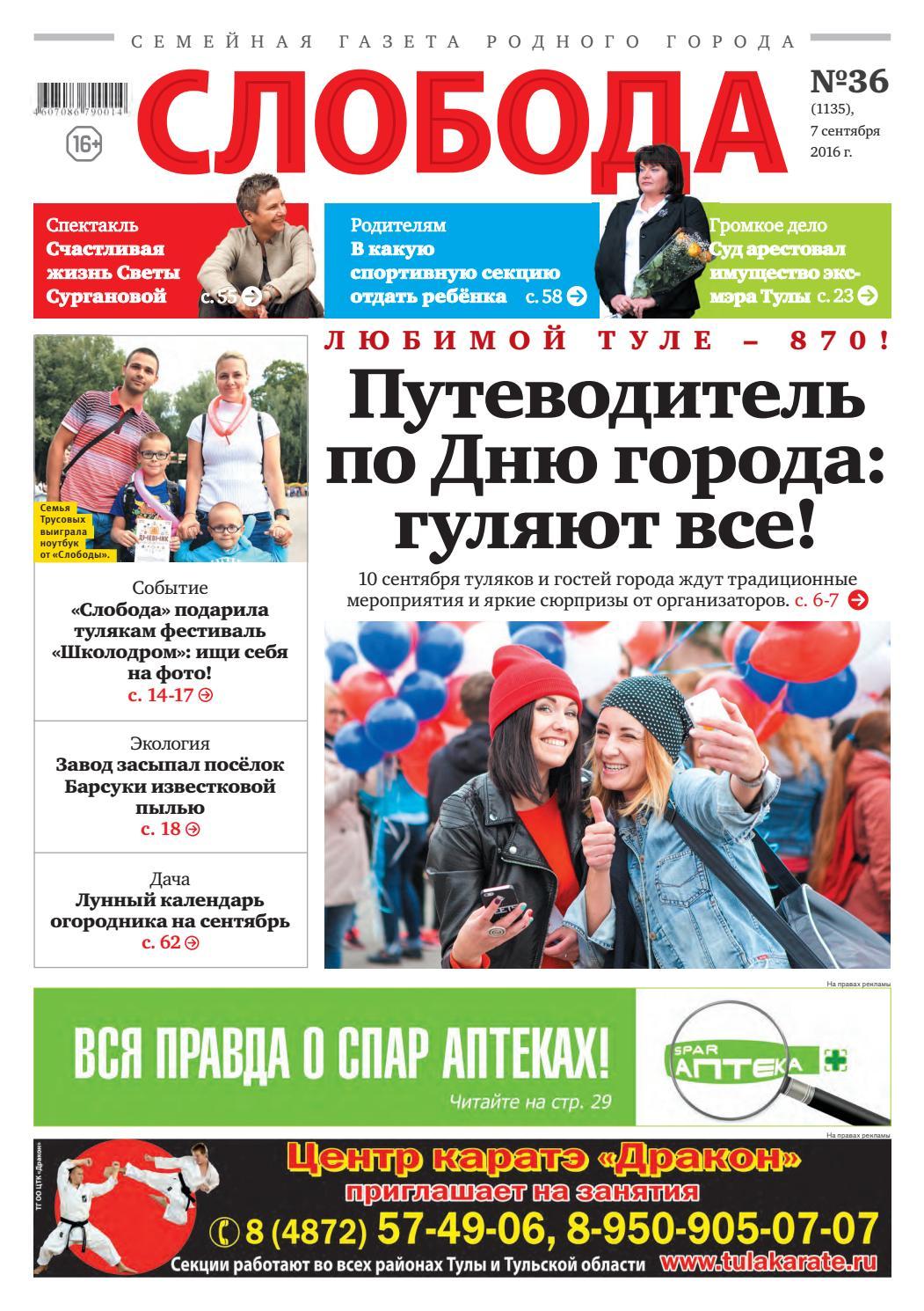 Слобода №36 (1135)  Путеводитель по Дню города  гуляют все! by Газета