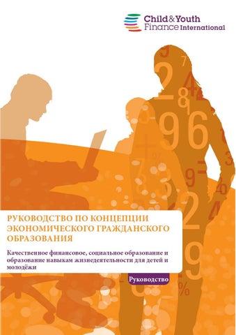 Концепция CYFI Экономического Гражданского Образования – Рамка ... 3d0b4e38d52