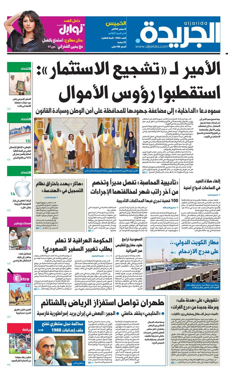 a423d6d16 2016 عدد الجريدة 08 سبتمبر by Aljarida Newspaper - issuu
