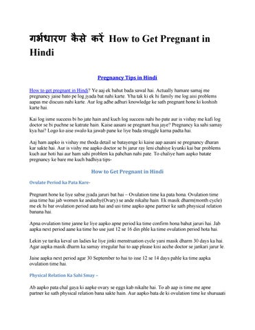 गरभधरण कस कर How To Get Pregnant In Hindi By