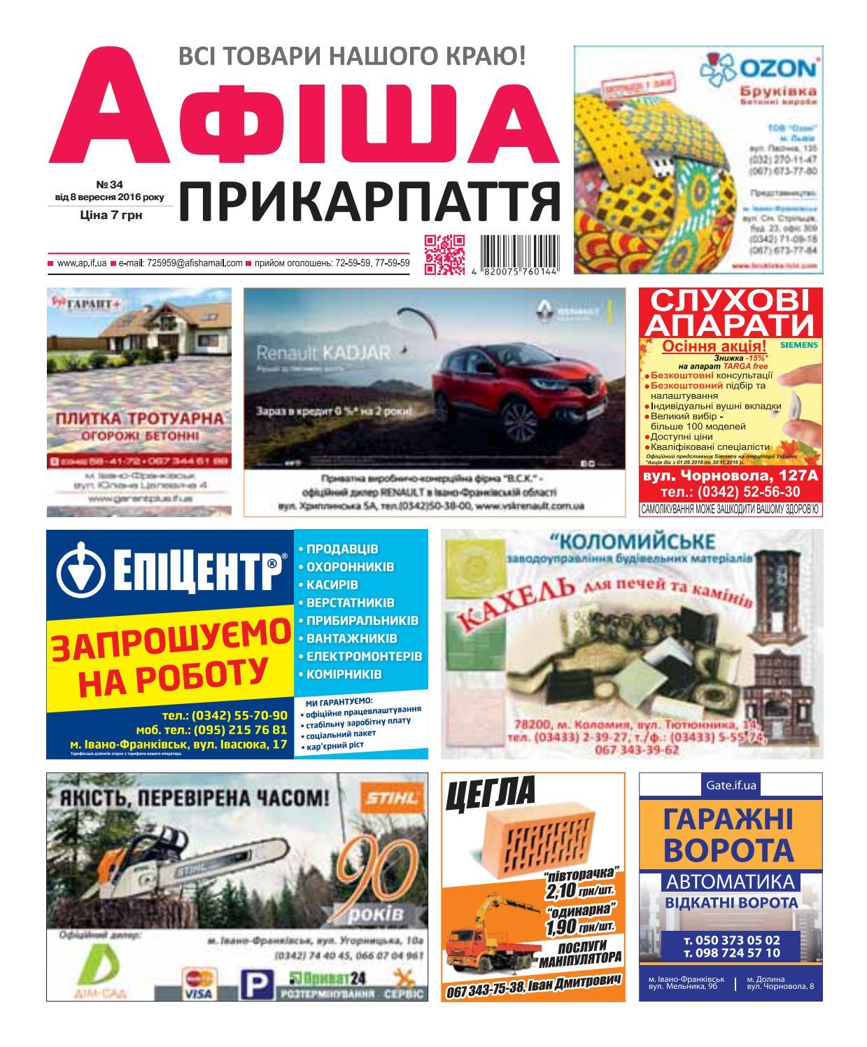 Афіша ПРИКАРПАТТЯ №34 by Olya Olya - issuu 819868df51de4