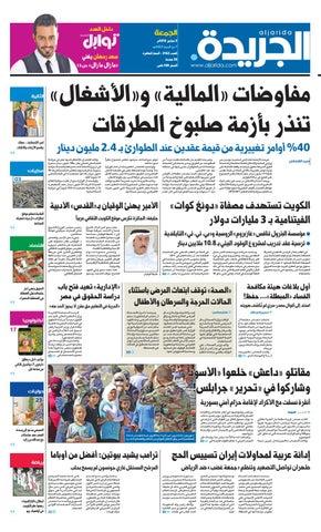 8725b9fe3 2016 عدد الجريدة 09 سبتمبر by Aljarida Newspaper - issuu
