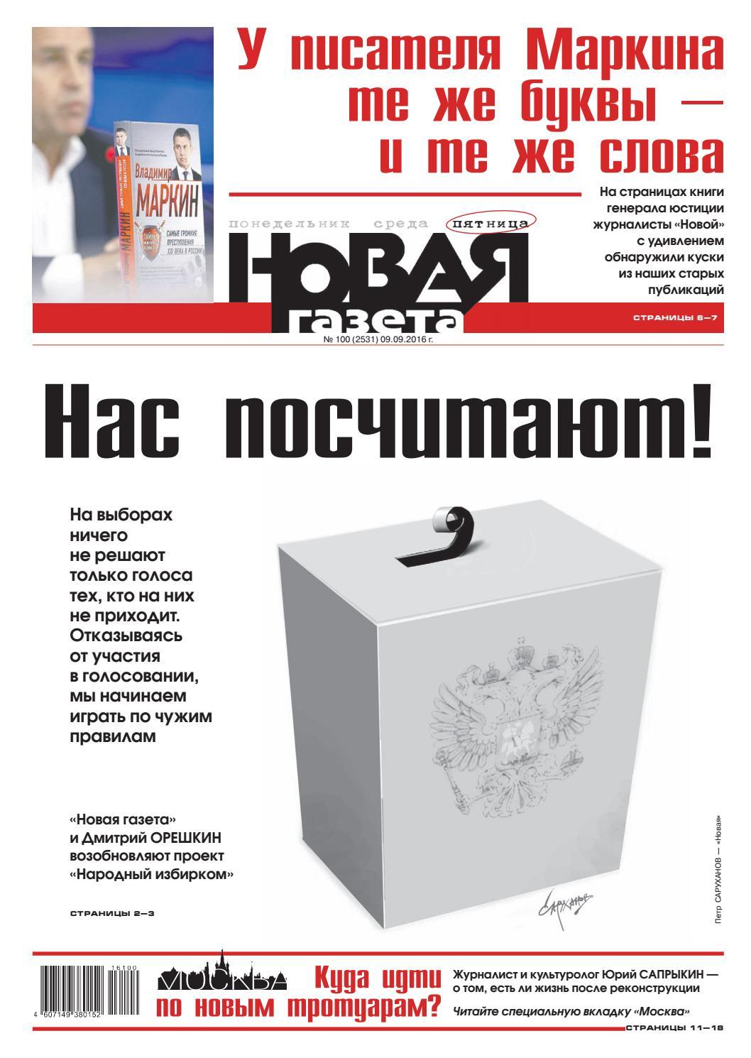 f89ce95fee94 «Новая газета» №100 (пятница) от 09.09.2016 by Novaya Gazeta - issuu