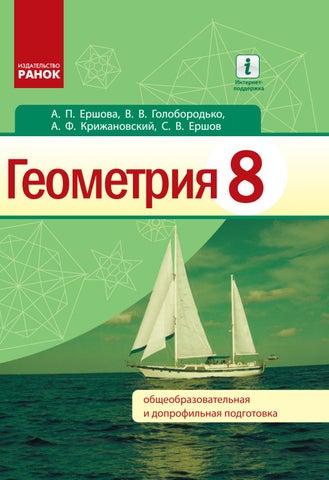 yazik-luchshiy-reshebnik-po-algebre-a-p-ershova-za-7-klass-aprshova