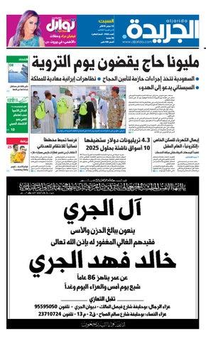 97c61caa3 2016 عدد الجريدة 10 سبتمبر by Aljarida Newspaper - issuu