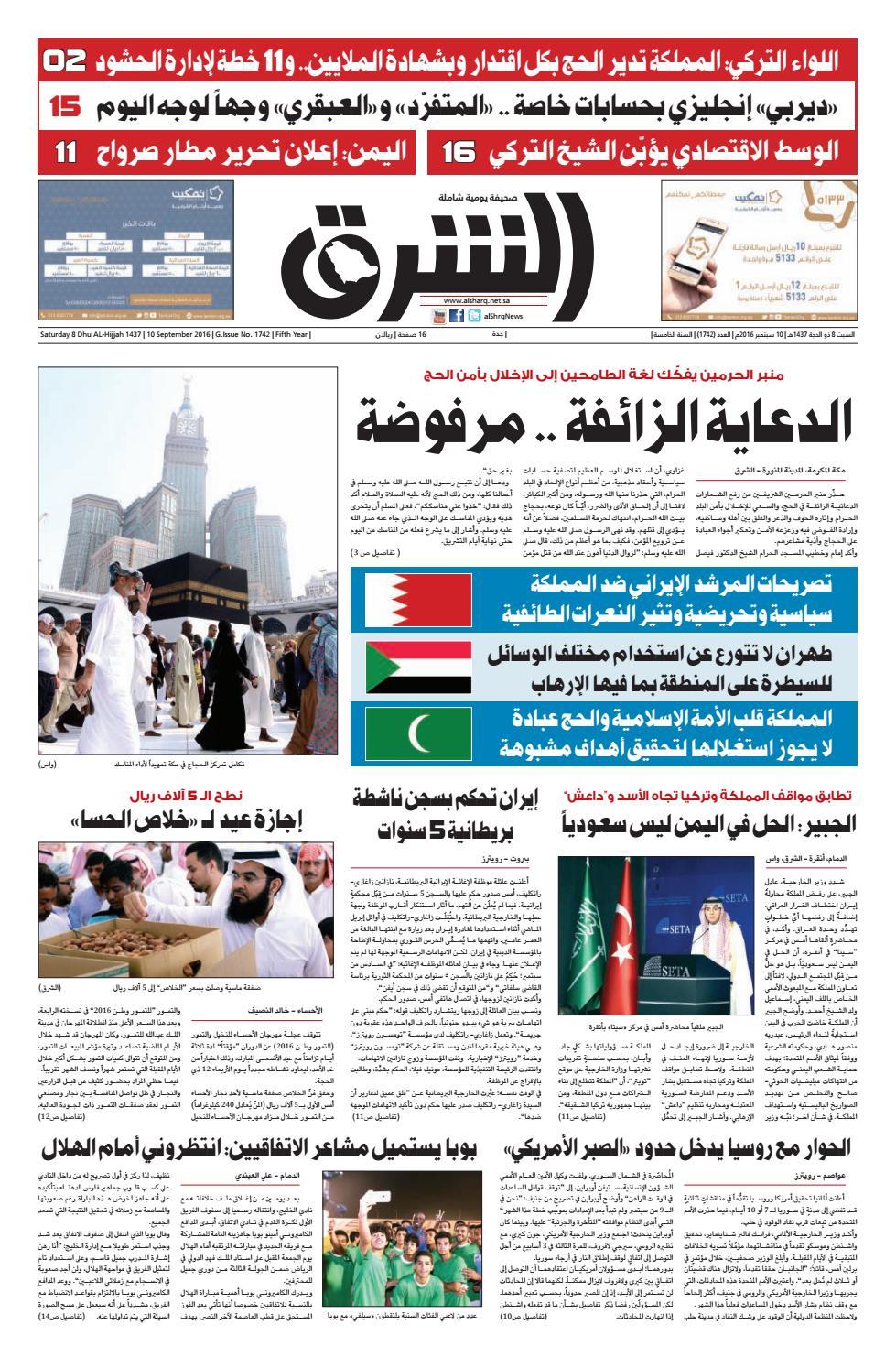 162e16a3c صحيفة الشرق - العدد 1742 - نسخة جدة by صحيفة الشرق السعودية - issuu