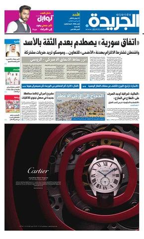 d6bf3fe847142 2016 عدد الجريدة 11 سبتمبر by Aljarida Newspaper - issuu