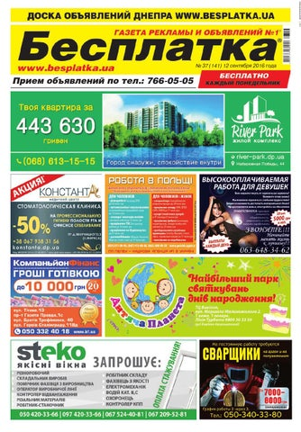 e9daa7294aed Besplatka #37 Днепр by besplatka ukraine - issuu