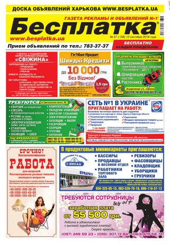 4f6a43bc8e1d Besplatka #37 Харьков by besplatka ukraine - issuu