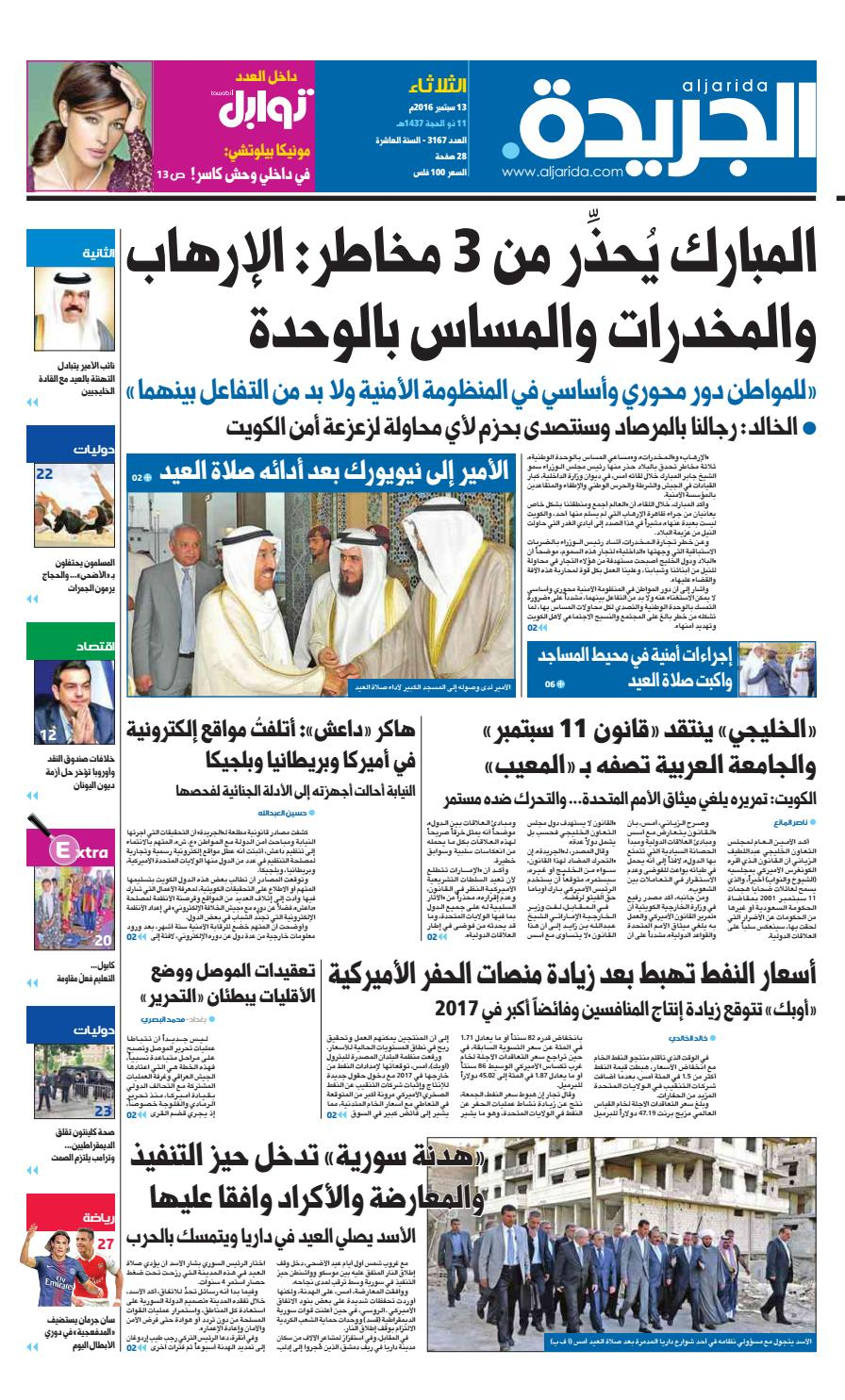 d65e46a3d 2016 عدد الجريدة 13 سبتمبر by Aljarida Newspaper - issuu