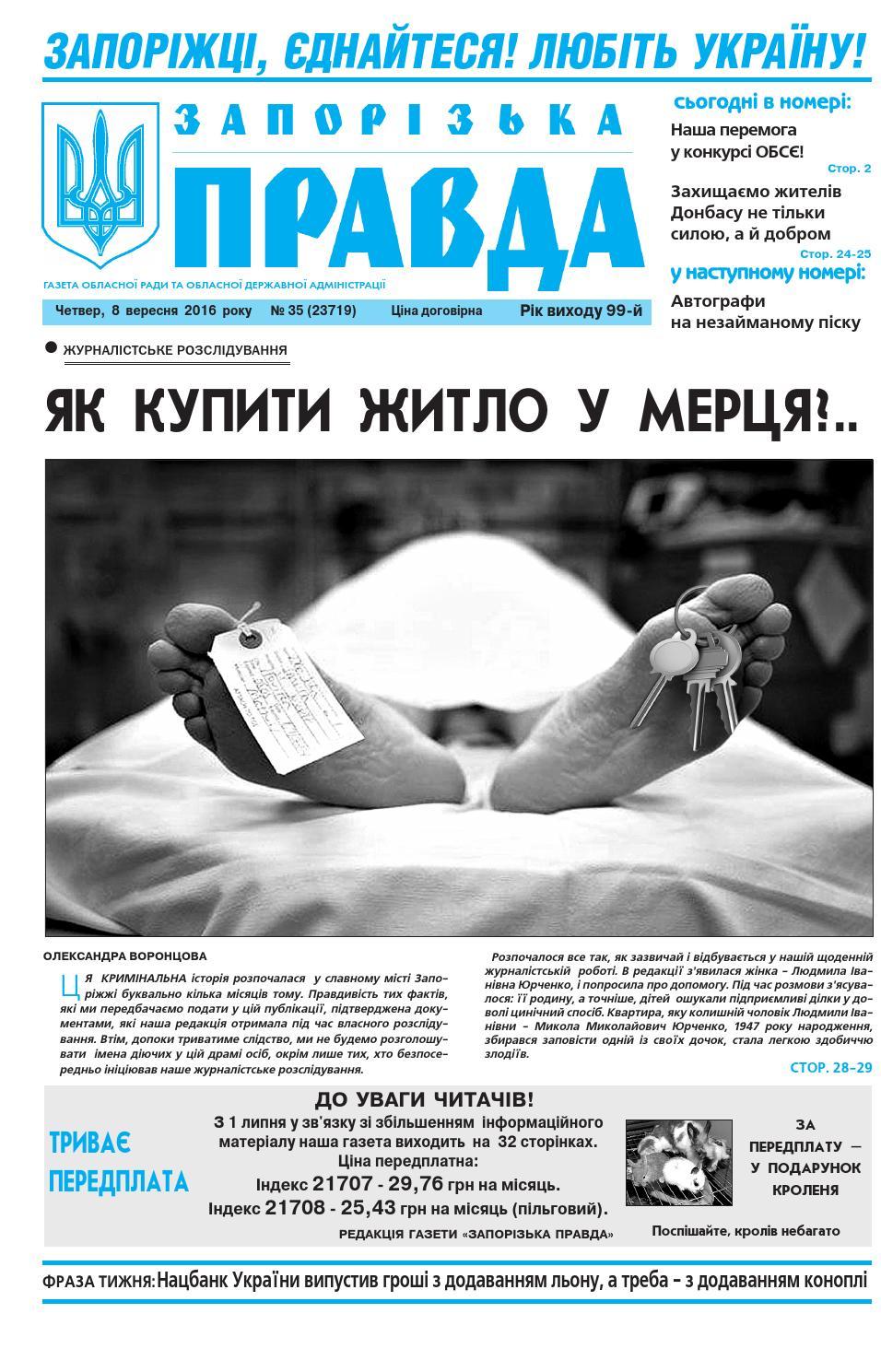 08.09.16 by Запорізька правда - issuu 4305646f4fdb7