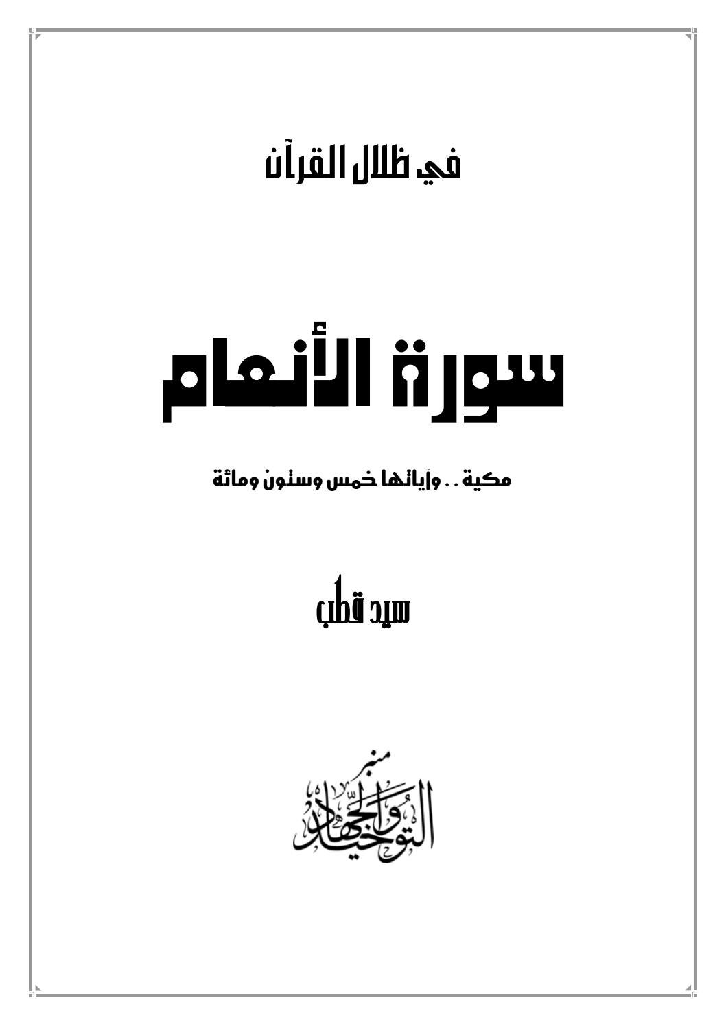 fcab54a00 6سورة الأنعام by AHMED SHALABY - issuu