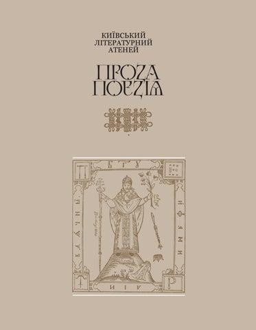 Київський атеней  Проза і поезія (друга частина) by Києво ... e1e5e7c0b400d