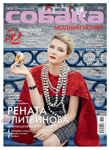 5dbdcb99d63 нск.собака.ru  93 by TOPMEDIA-NSK - issuu
