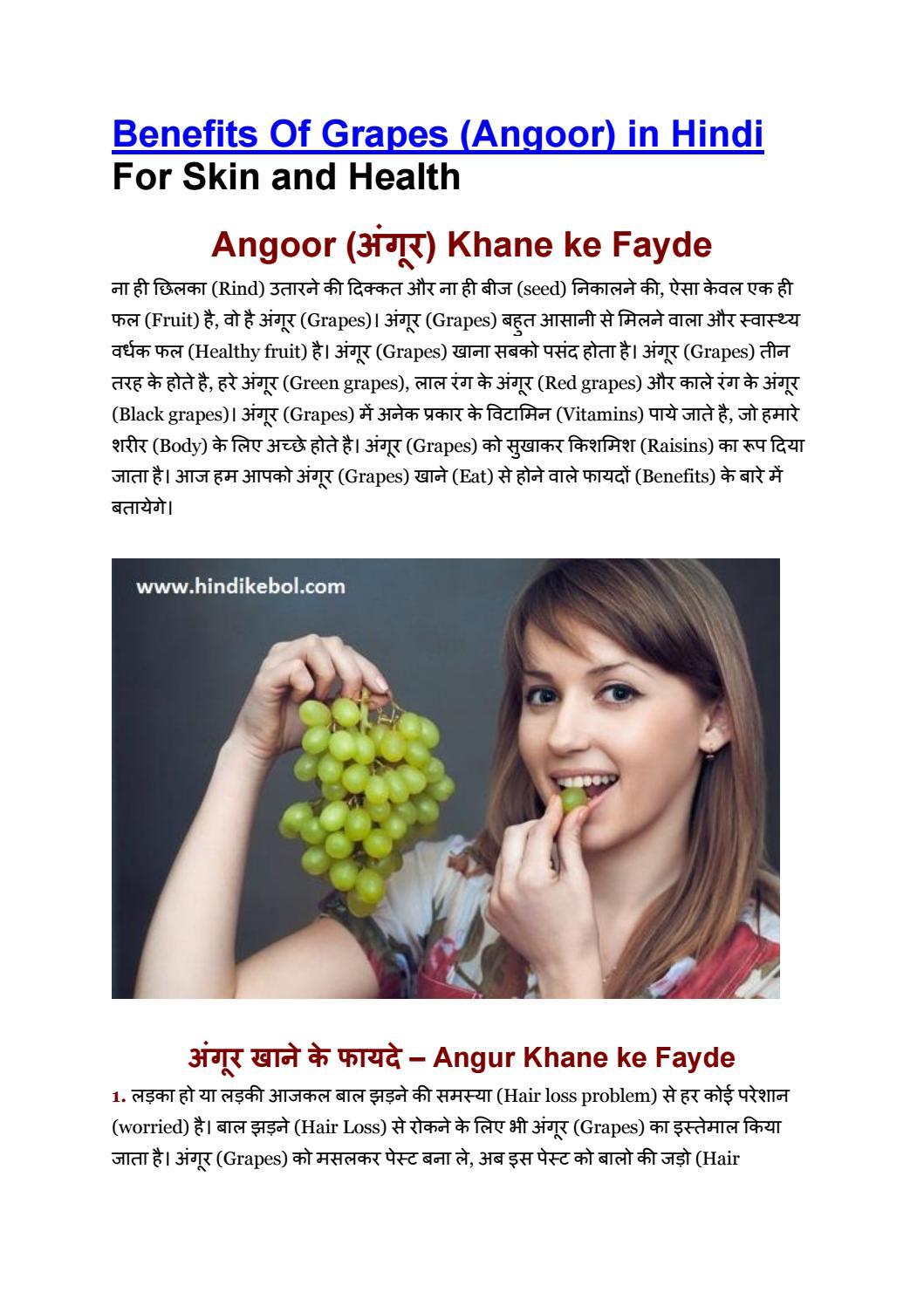 benefits of grapes (angoor) in hindihindi ke bol - issuu