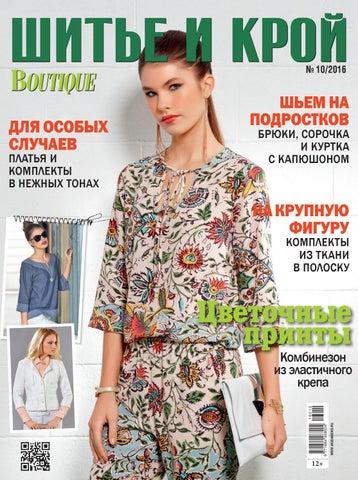 Patterns magazine by Dragana Pesic - Issuu