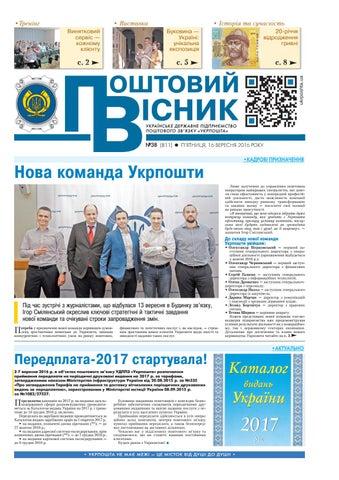 Поштовий вісник №38 від 16.09.2016 року by Ukrposhta - issuu b022d9b944450