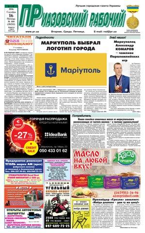 В мариуполе украина задержан член опг единорог