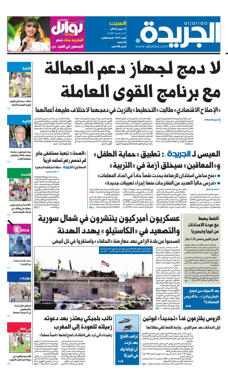eeee70d91 عدد الجريدة 17 سبتمبر 2016 by Aljarida Newspaper - issuu