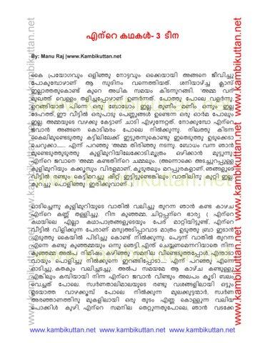 എന്റെ കഥകൾ 3 by kambi kathakal - issuu