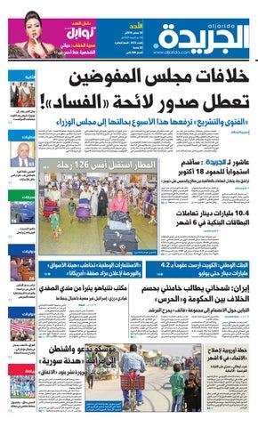 7eaa83e38 2016 عدد الجريدة 18 سبتمبر by Aljarida Newspaper - issuu