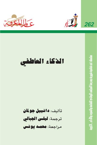 0616268f0 الزكاء العاطفى by remooheshmat - issuu