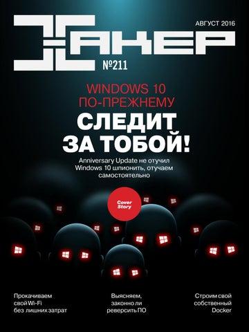 Хакер №8 август 2016 by Юрий Кучерук - issuu