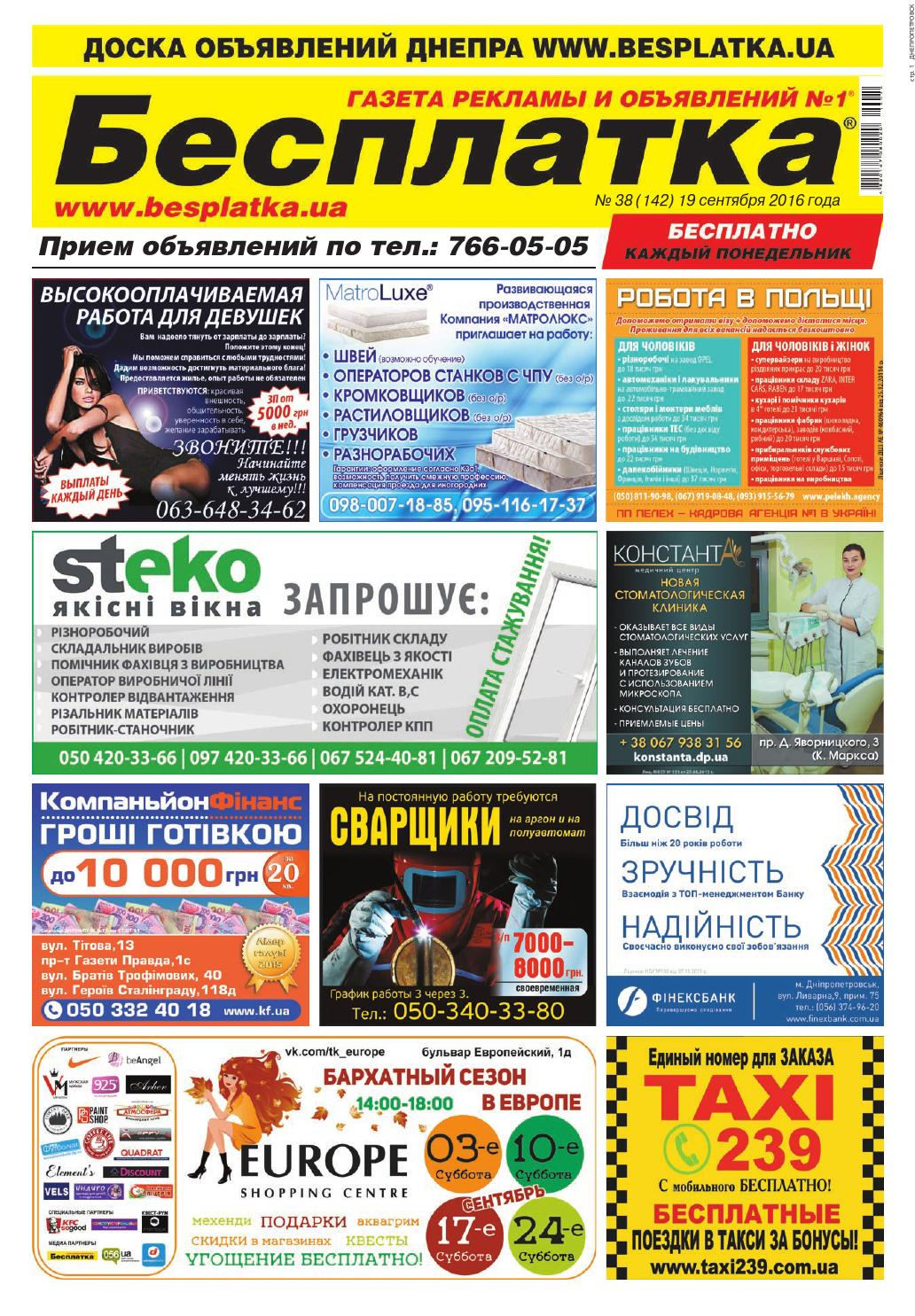 9078977e265c Besplatka  38 Днепр by besplatka ukraine - issuu