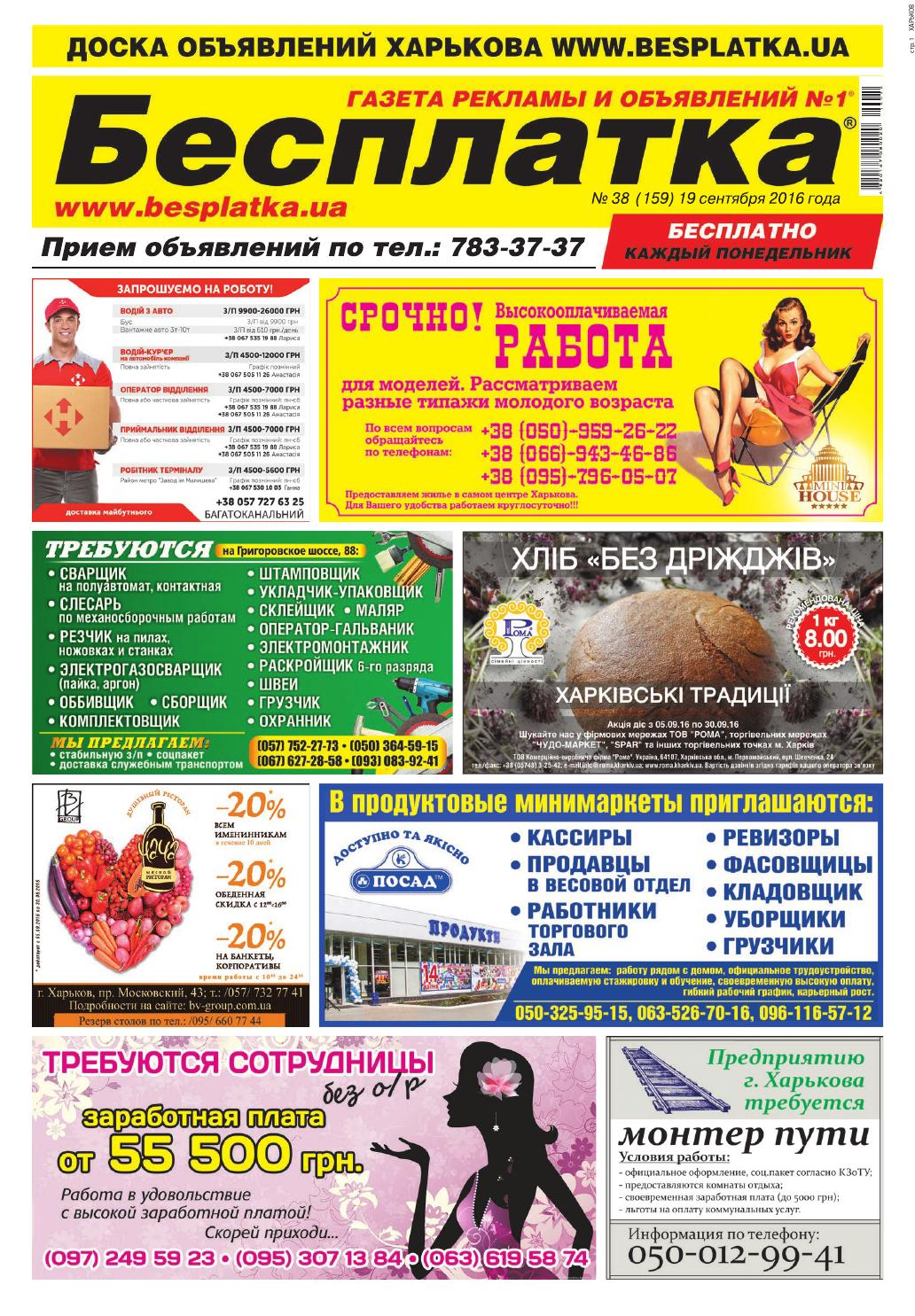 a7c9cc237c66 Besplatka  38 Харьков by besplatka ukraine - issuu