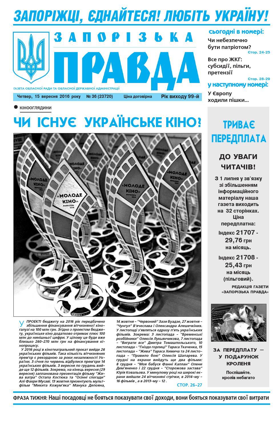 15 09 2016 by Запорізька правда - issuu 3278d75121052